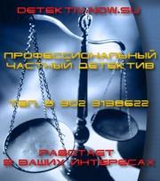 Детективные, сыскные услуги