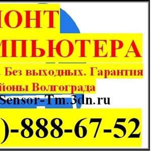 Ремонт и настройка компьютеров в Волгограде