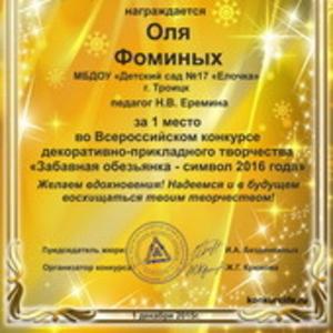 Всероссийские конкурсы детского творчества