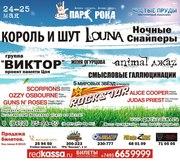 24-25 МАЯ СОСТОИТСЯ ГРАНДИОЗНЫЙ ФЕСТИВАЛЬ ПАРК РОКА В ПЕНЗЕ!!!