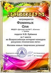 Всероссийский творческий интернет-конкурс рисунков и фотографий